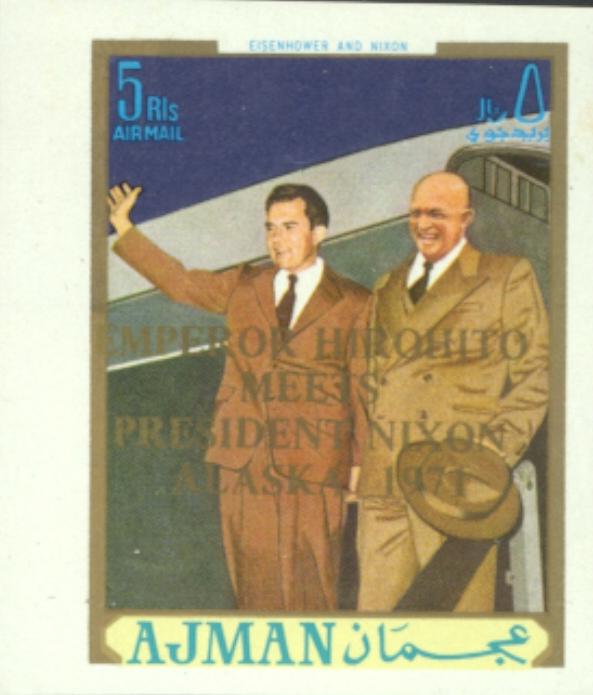 Ajman #4 Hirohito Visit Overprint