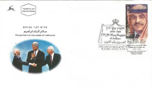 Israel Peace for the Children FDC