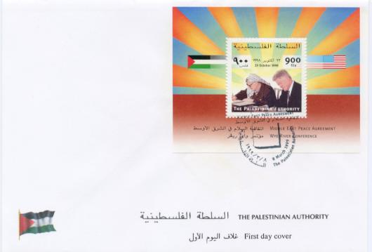Palestine Peace Agreement signing sheet FDC