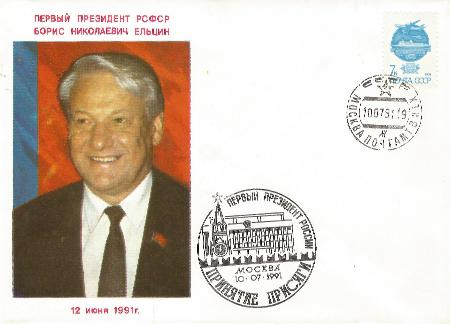 Yeltsen cover