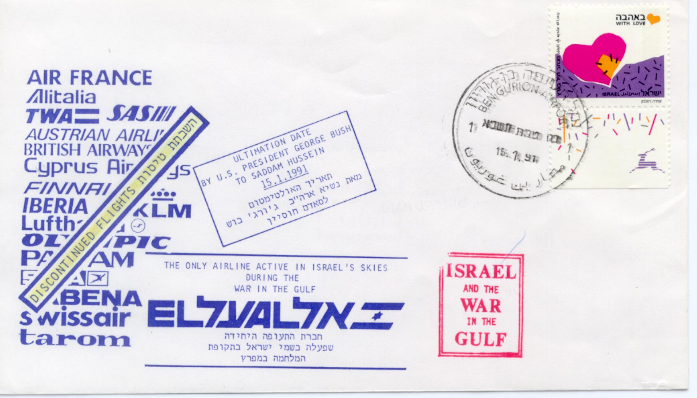 Israel EL AL flights