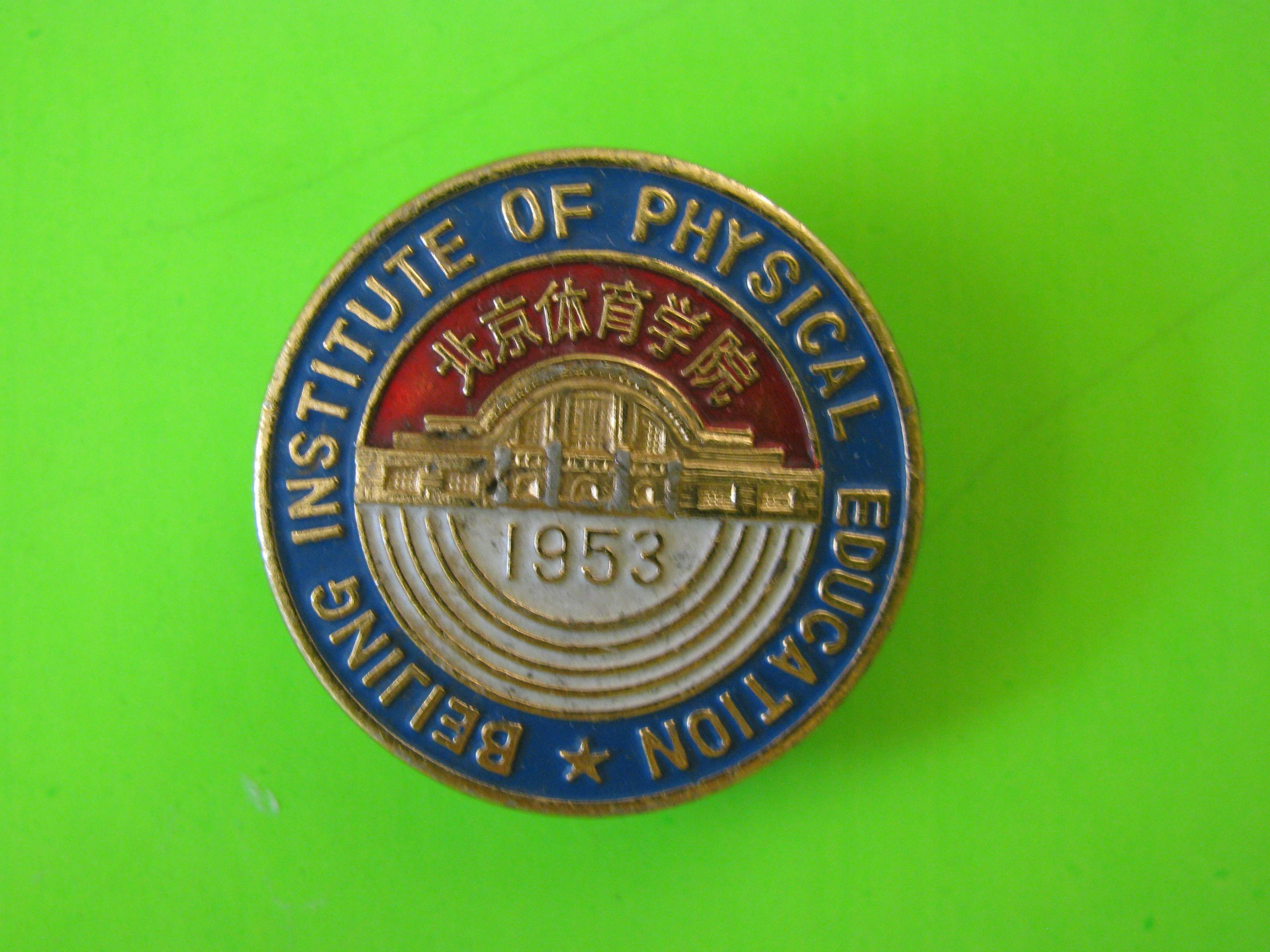 Beijing Institute of Physical Education Metal Button with Metal Loop Shank